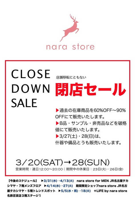 close_SALE_DMWEB.jpg